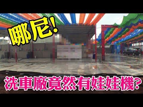 洗車廠竟然有娃娃機?這到底能不能玩啊?太狂啦~~【OurTV夾娃娃】[台湾UFOキャッチャー UFO catcher]#143