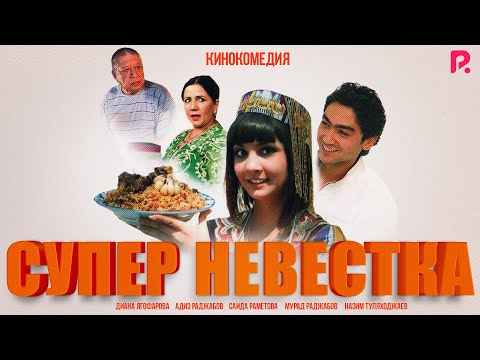 Супер невестка (узбекский фильм на русском языке) 2008