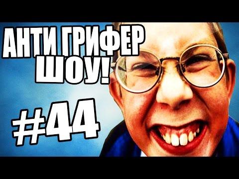АНТИ-ГРИФЕР ШОУ l БЕЗБАШЕННЫЙ АГРЕССИВНЫЙ ПЯТИКЛАШКА, ЖУТКИЙ САПОЖНИК l 44