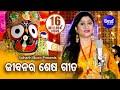 Jibanara Sesa Bandhu Prabhu Jagannatha | Emotional Bhajan By Namita Agrawal | Sidharth Music