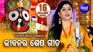 Gambar cover Jibanara Sesa Bandhu Prabhu Jagannatha | Emotional Bhajan By Namita Agrawal | Sidharth Music