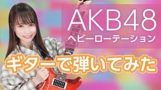AKB48『ヘビーローテーション』をギターで弾いてみた!【星井あお:女性ギタリスト】(Heavy Rotation) 星井あお公式YouTube