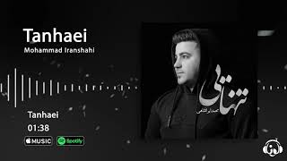Mohammad Iranshahi - Tanhaei ( محمد ایرانشاهی - تنهایی )