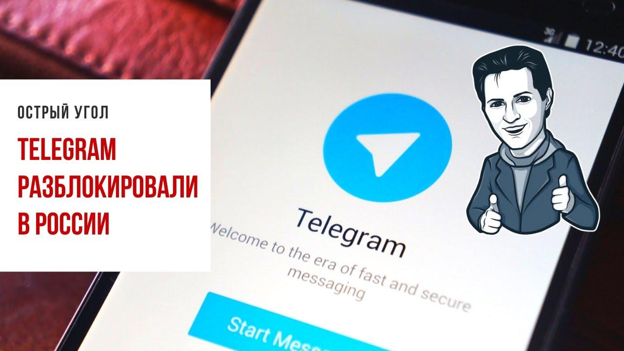 Роскомнадзор разблокирует мессенджер Telegram