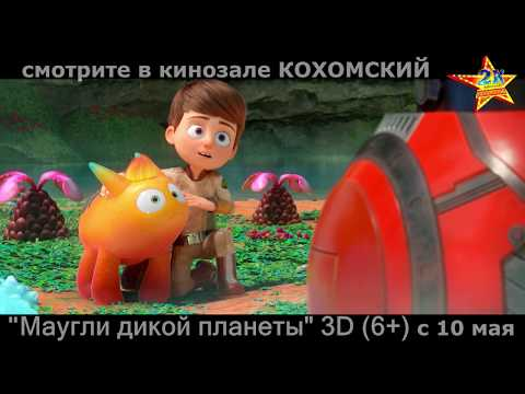 """""""Маугли дикой планеты"""" 3D в кинозале КОХОМСКИЙ (""""2К"""") с 10 мая"""
