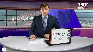 Новости Белорецка от 16 ноября. Полный выпуск