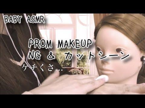 ASMR[日本語] PROM MAKEUP★NG&カットシーン