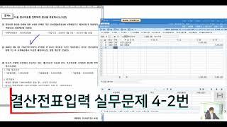한국세무사회 제92회 전산세무회계2급 실무문제4번(1번…