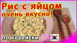 Как приготовить рис с яйцом(계란밥) по-корейски