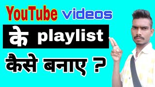 youtube playlist kaise banate hain ll Comment créer des listes de lecture YouTube ll vidéo YouTube playlist