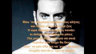 Repeat youtube video Γιωργος Μαζωνακης- Στιγμες που δεν σ'εχω΄-στιχοι