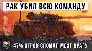 Рак устроил жесть! Один убил 12 танков в World of Tanks!