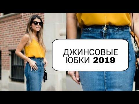 ДЖИНСОВЫЕ ЮБКИ 2019 /МОДНЫЕ ТЕНДЕНЦИИ, СТИЛИ И ОБРАЗЫ