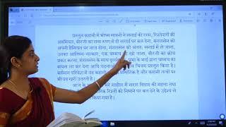 I PUC   Hindi   खून का रिश्ता - 01