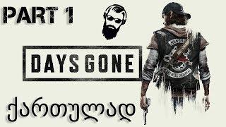 DAYS GONE PS4 ქართულად ნაწილი 1