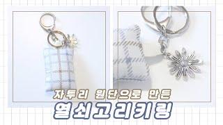 [손바느질]  자투리 원단으로 만든 열쇠고리 키링 - …