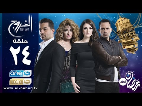 ����� ������� Episode 24 - Al Khoroug Series   ������ ������� �������� -  ����� - ������