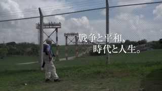 沖縄、ベトナム、そして沖縄ー、ベトナム戦争従軍取材から50年。 石川文...