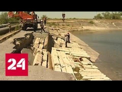 Из-за рухнувшей дамбы Волгодонск ждет подтопление - Россия 24