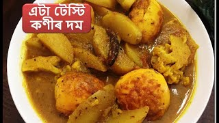 Recipes in assamese