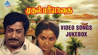 Muthal Mariyathai Tamil Movie Songs | Video Jukebox | Sivaji Ganesan | Radha | Ranjani | Ilayaraja