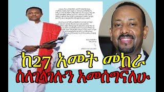 Ethiopia:ቴዲ አፍሮ ለዶ/ር አብይ የጻፈው ያልተጠበቀ ደብዳቤ Teddy Afro Letter To Dr Abiy Ahmed