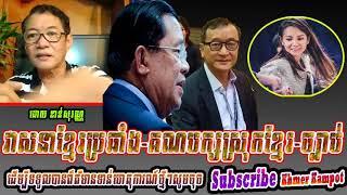 Mr. Khan sovan - Khmer opposition future, Khmer news today, Cambodia hot news, Breaking news