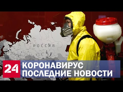Коронавирус. Последние новости в России и мире. Бессимптомные носители вируса и врачи-герои