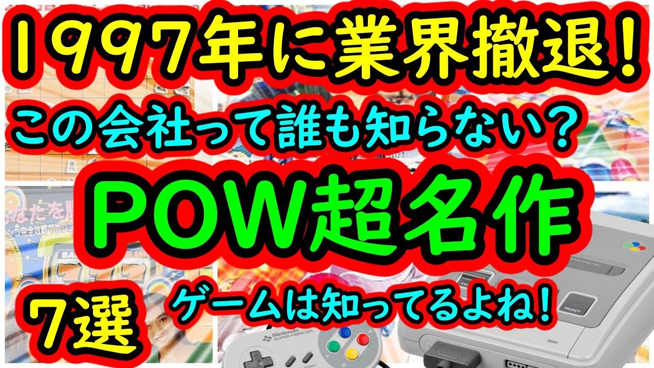 【スーパーファミコン】1997年に業界撤退!もしかして誰も知らないメーカーのPOW超名作 7選