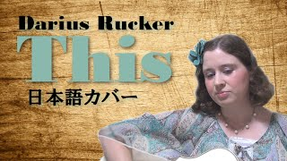 Darius Rucker/ This (日本語カバー)