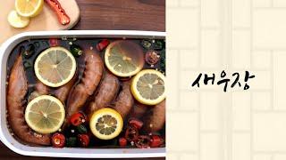 새우장 Saeujang : Soy sauce marin…