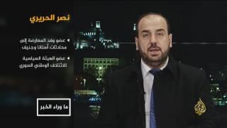 ما وراء الخبر-أبعاد تفرد موسكو بصياغة دستور سوريا