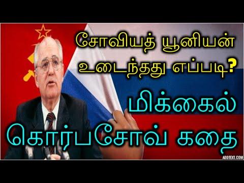 Biography of Mikhail Gorbachev- மிக்கைல் கொர்பசோவ் வாழ்க்கை வரலாறு