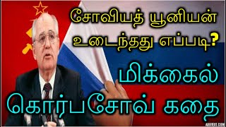 Biography of famous people in Tamil - Mikhail Gorbachev (Politician)