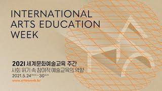 2021 세계문화예술교육 주간 개막식 및 제4회 유네스…