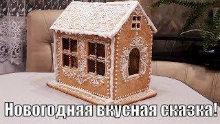Подарок в виде пряничного домика-Новогодняя вкусная сказка  для детишек !Gingerbread house!