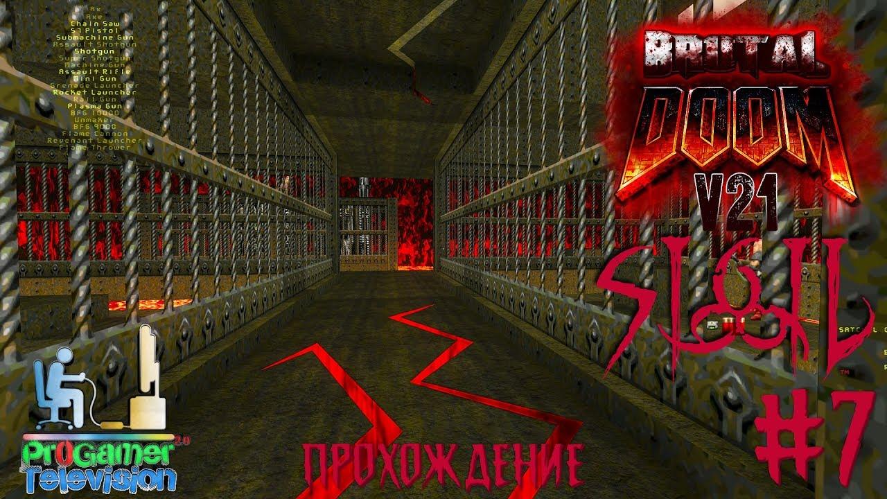 Brutal Doom: Sigil Прохождение (Walkthrough) #7