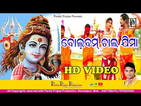 Bolbam Chala Jima// New Sambalpuri HD Bolbam Video// PP Production