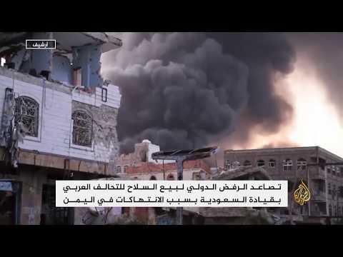 تصاعد الرفض الدولي لبيع السلاح للتحالف العربي  - نشر قبل 8 ساعة