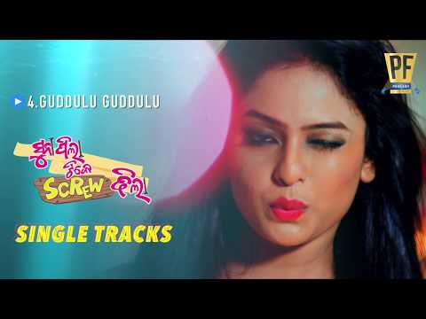 Gudulu Gudulu Song || Suna Pila Tike Screw Dhila || Babushaan Mohanty, Sheetal || Abhijit Majumdar