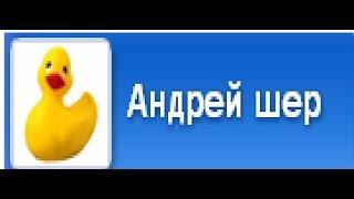 Андрей Шер приколы майнкрафт 3 часть
