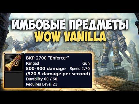 10 САМЫХ СИЛЬНЫХ ВЕЩЕЙ World Of WarCraft: Classic