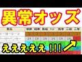 【神回】異常オッズ探知機 JRAver 導入方法と使い方