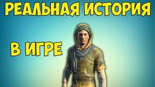 Реальная история в игре Fallout 4 Nuka world Эван