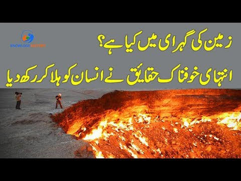 Zameen Ki Gehrai Main Kya hai - YouTube