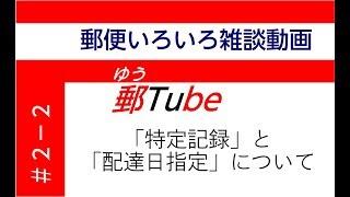 郵Tube2-2「特定記録」と「配達日指定」について