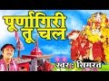 Best Purnagiri Song // Purnagiri Tu Chal // सिमरत //  Purnagiri Devotional Bhajan #Ambey Bhakti