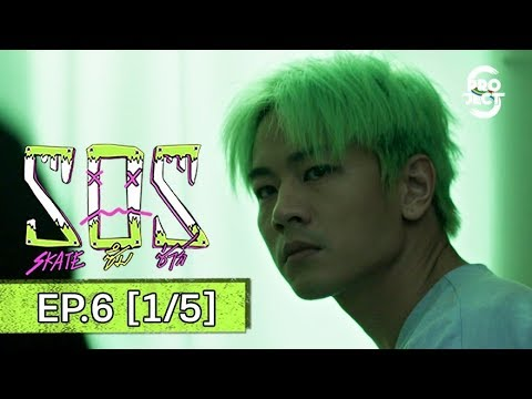 Project S The Series | SOS skate ซึม ซ่าส์ EP.6 [1/5]