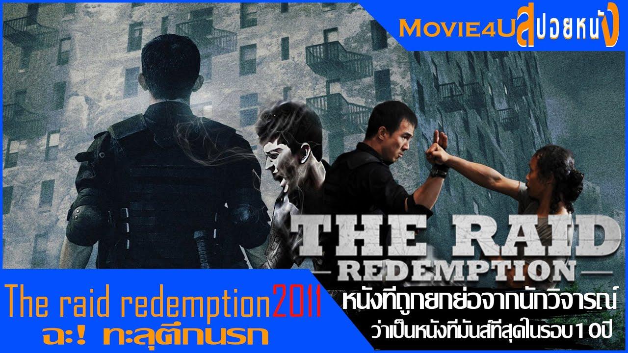 Photo of นักวิจารณ์ภาพยนตร์ – [สปอยหนัง] หนังที่นักวิจารณ์ทั่วโลกบอกเป็นเสียงเดียวกันว่าเป็นหนังที่มันส์ที่สุดในรอบ10ปี The raid