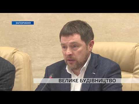 Телеканал TV5: Запоріжжя та область готуються до «Великого будівництва»